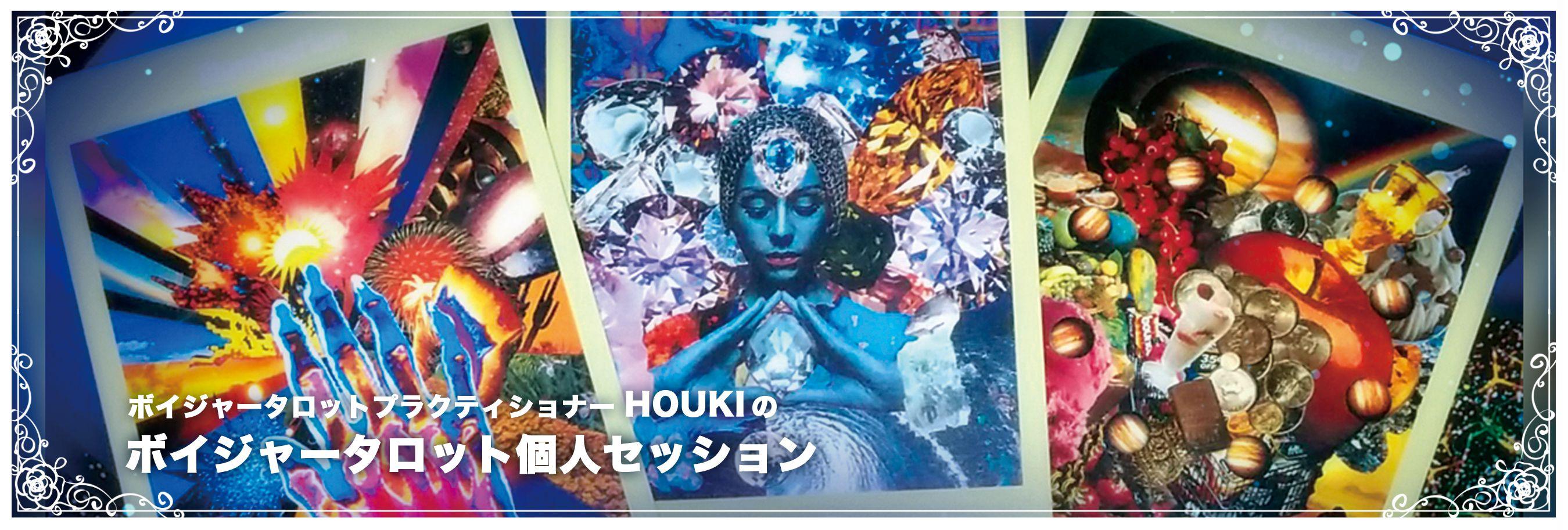 ハンドメイド雑貨・アート作品のHOUKIアート